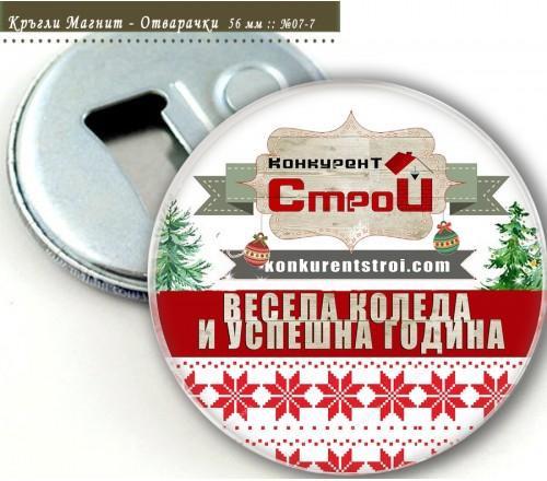 Рекламно Огледалце или Магнити Отварачки с Етно Коледни Мотиви:: №07-7››190