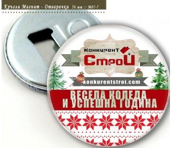 Рекламно Огледалце или Магнити Отварачки с Етно Коледни Мотиви:: №07-7 - ☆.。.:* Коледни Арт Календари |