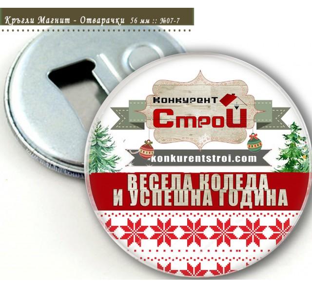 Рекламно Огледалце или Магнити Отварачки с Етно Коледни Мотиви:: №07-7- Рекламни Коледни Сувенири :: Фирмени Подаръци за Коледа