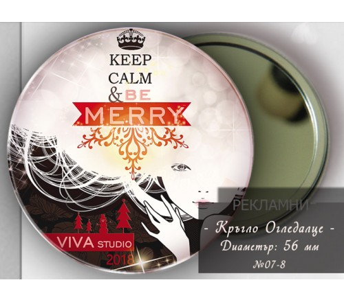 "Рекламни Огледалца ""Keep Calm"" за Вашия Фризьорски салон или Бюти Студио :: №07-7 - ☆.。.:* Коледни Арт Календари››122"
