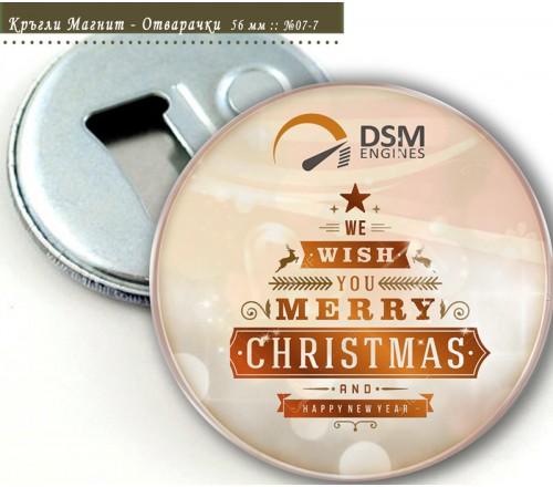 Рекламни подаръци за Коледа :: Сувенир Огледалце или Магнити Отварачки :: №07-7 - ☆.。.:* Коледни Арт››189