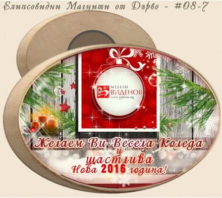 Магнити от Дърво с Лого и Коледно Послание :: №08-7