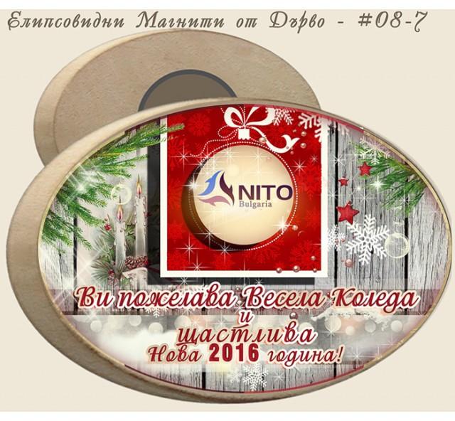 Магнити от Дърво с Лого и Коледно Послание :: №08-7- Рекламни Коледни Сувенири :: Фирмени Подаръци за Коледа