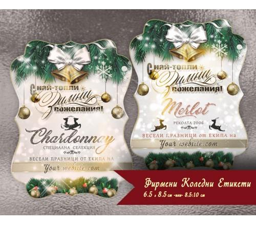 Коледни Етикети за Вино с Лого и Послание № 01-6 - ☆.。.:* Коледни Арт Календари | Магнити | Фото Подаръци |