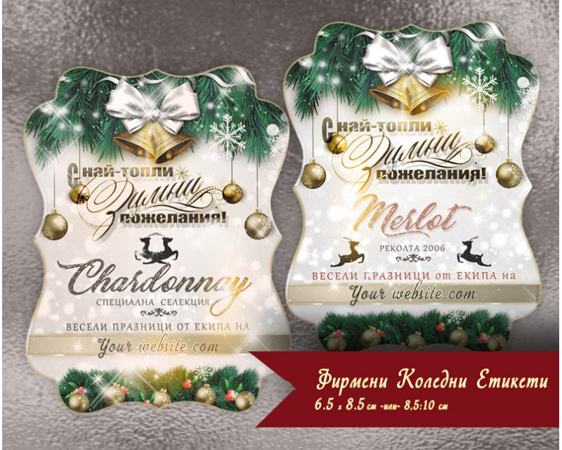 Коледни Етикети за Вино с Лого и Послание № 01-6