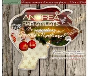 Магнити в Тематична Форма и Коледен Дизайн за ФРИЗЬОРСКИ САЛОНИ №01-9 - ☆.。.:* Коледни Арт Календари  