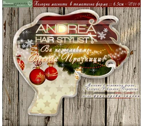 Магнити в Тематична Форма и Коледен Дизайн за ФРИЗЬОРСКИ САЛОНИ №01-9 - ☆.。.:* Коледни Арт Календари  ››91