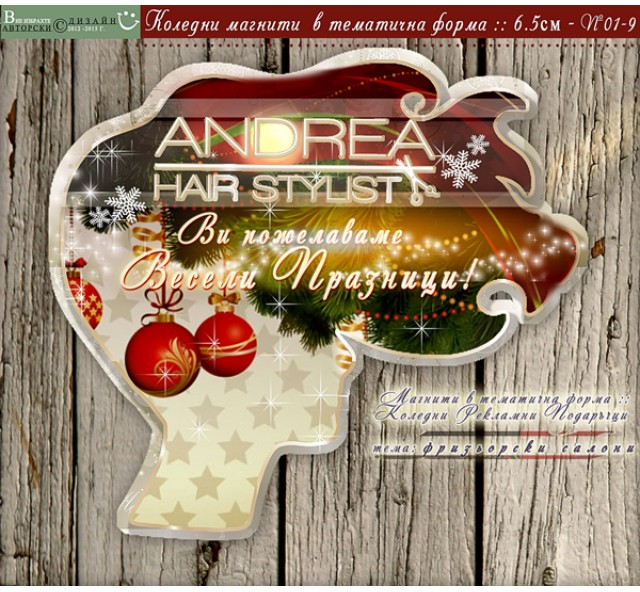 Магнити в Тематична Форма и Коледен Дизайн за ФРИЗЬОРСКИ САЛОНИ №01-9- Рекламни Коледни Сувенири :: Фирмени Подаръци за Коледа