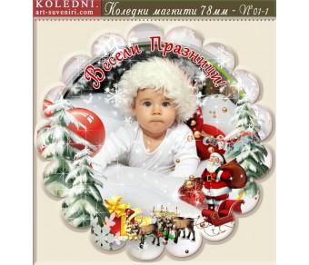 Коледни Магнити със Снимка на Вашето Момиченце :: Модел №01-1