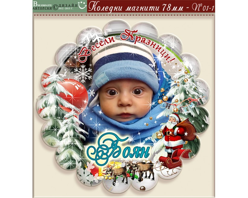 Коледни Магнити със Снимка на Вашето Момченце :: Модел №01-1