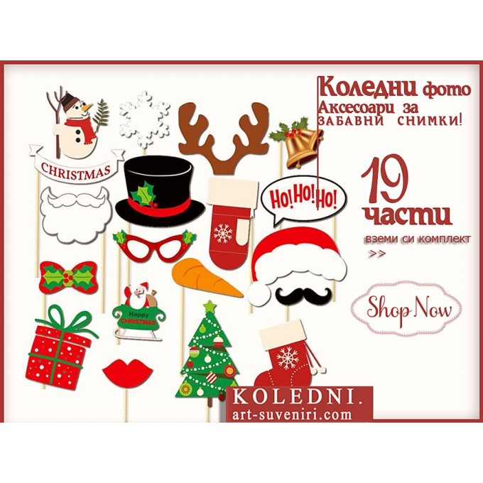 Коледен Сет за Забавни Снимки 19 части :: Мустачаки Муцунки и Аксесоари