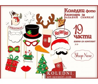 Коледен Сет за Забавни Снимки 19 части :: Мустачаки Муцунки и Аксесоари - ☆.。.:* Коледни Арт Календари |