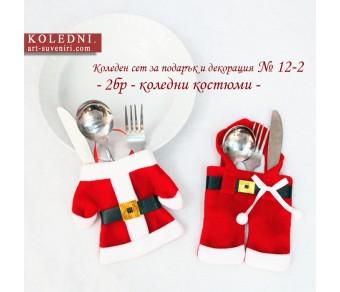 Сет от 2 бр Коледни Джобчета за Декорация или Подаръци №12-2 - ☆.。.:* Коледни Арт Календари | Магнити | Фото