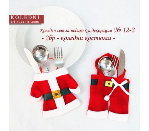 Сет от 2 бр Коледни Джобчета за Декорация или Подаръци №12-2 - ☆.。.:* Коледни Арт Календари | Магнити | Фото››142