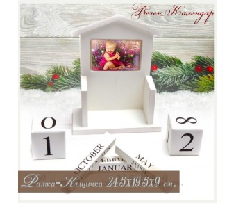 Фоторамка Дървена Къщичка с Вечен календар | Подаръци със снимка Картини и Рамки №20-1