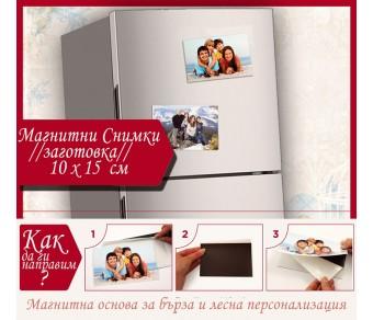Заготовка за Магнитни Снимки 10х15 см - ☆.。.:* Коледни Арт Календари | Магнити | Фото Подаръци | Коледни