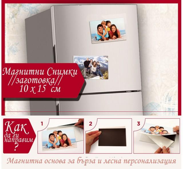 Заготовка за Магнитни Снимки 10х15 см- Самозалепващи Заготовки :: Производство на Магнити за Хладилник
