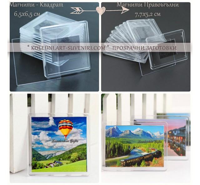 Заготовки за Магнити за Хладилник :: Прозрачни Плексигласови Магнити- Плексигласови Заготовки за Магнити и Ключодържатели
