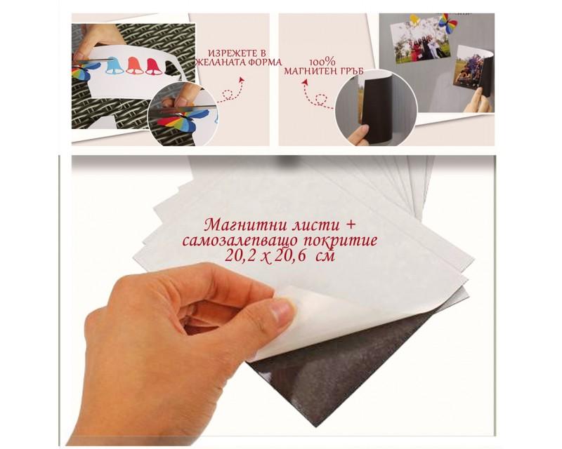 Самозалепващи Магнитни Листи :: Гъвкаво магнитно фолио