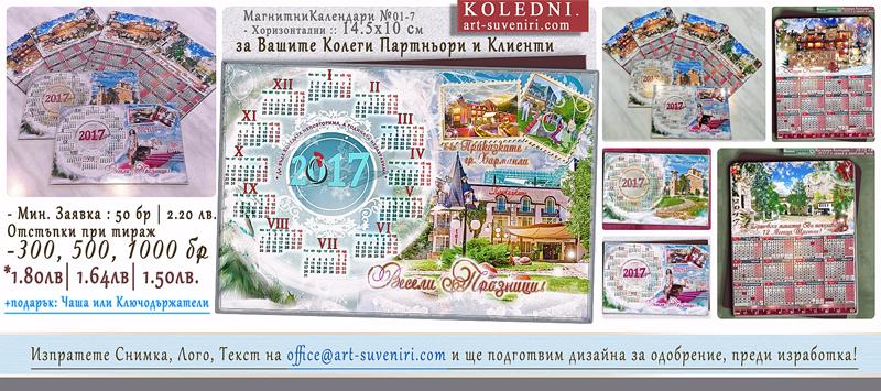 Коледни Рекламни Календари - Магнити за хладилник