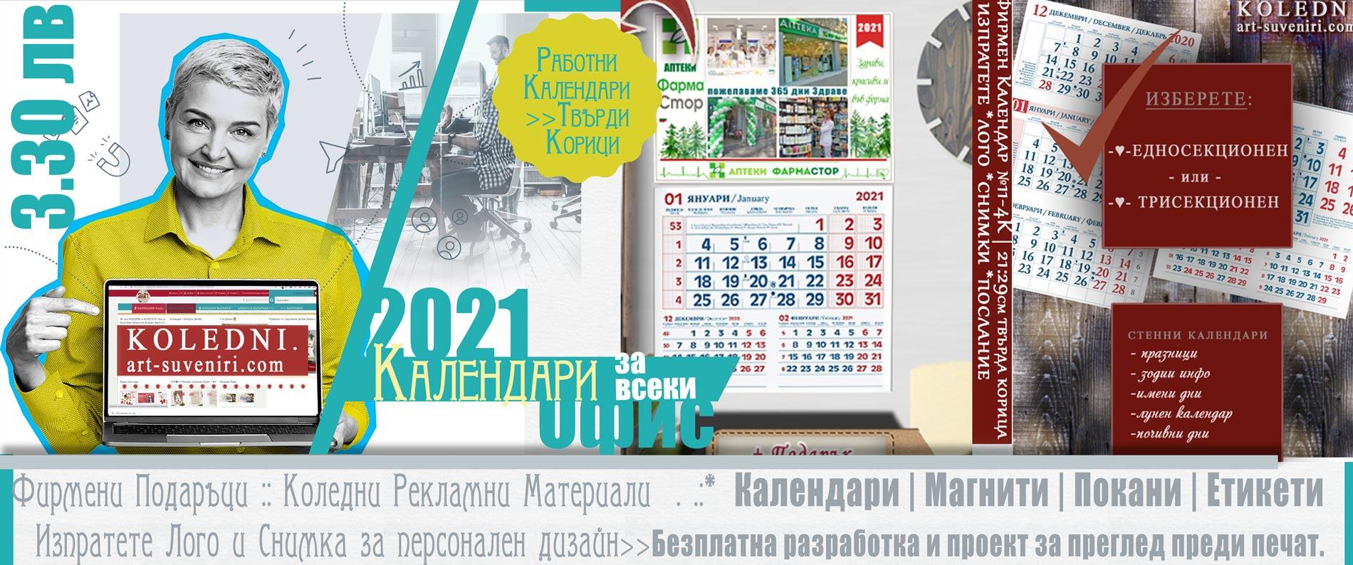 Фирмени Календари 2021, поръчай календари за офис, работни календари.